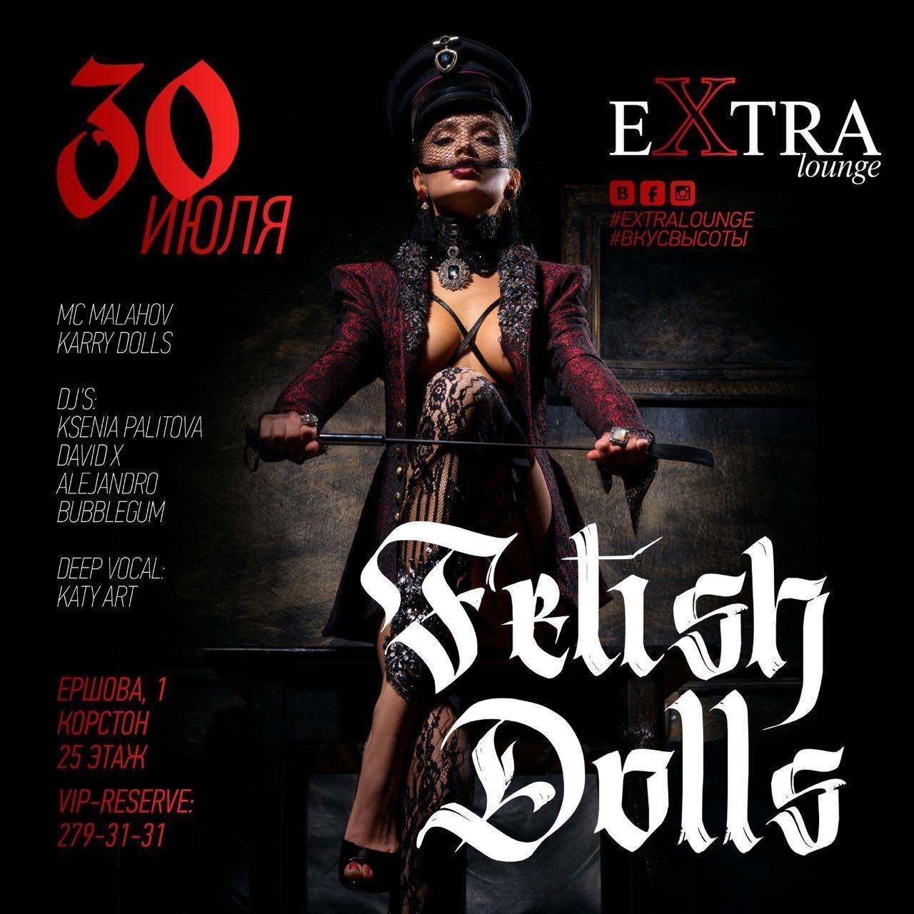 30.07. Fetish Dolls в ExtraLounge